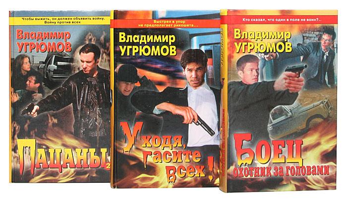 Владимир Угрюмов (комплект из 12 книг)