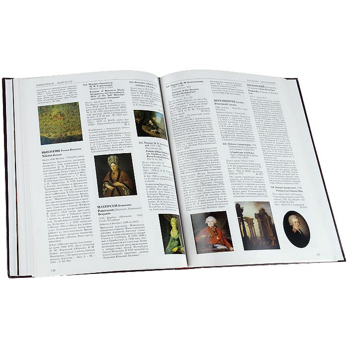 Живопись XVIII-XX века. Каталог в 15 томах. Том 1. XVIII век. / Painting: The 18th Century: Catalogue in 15 Volumes