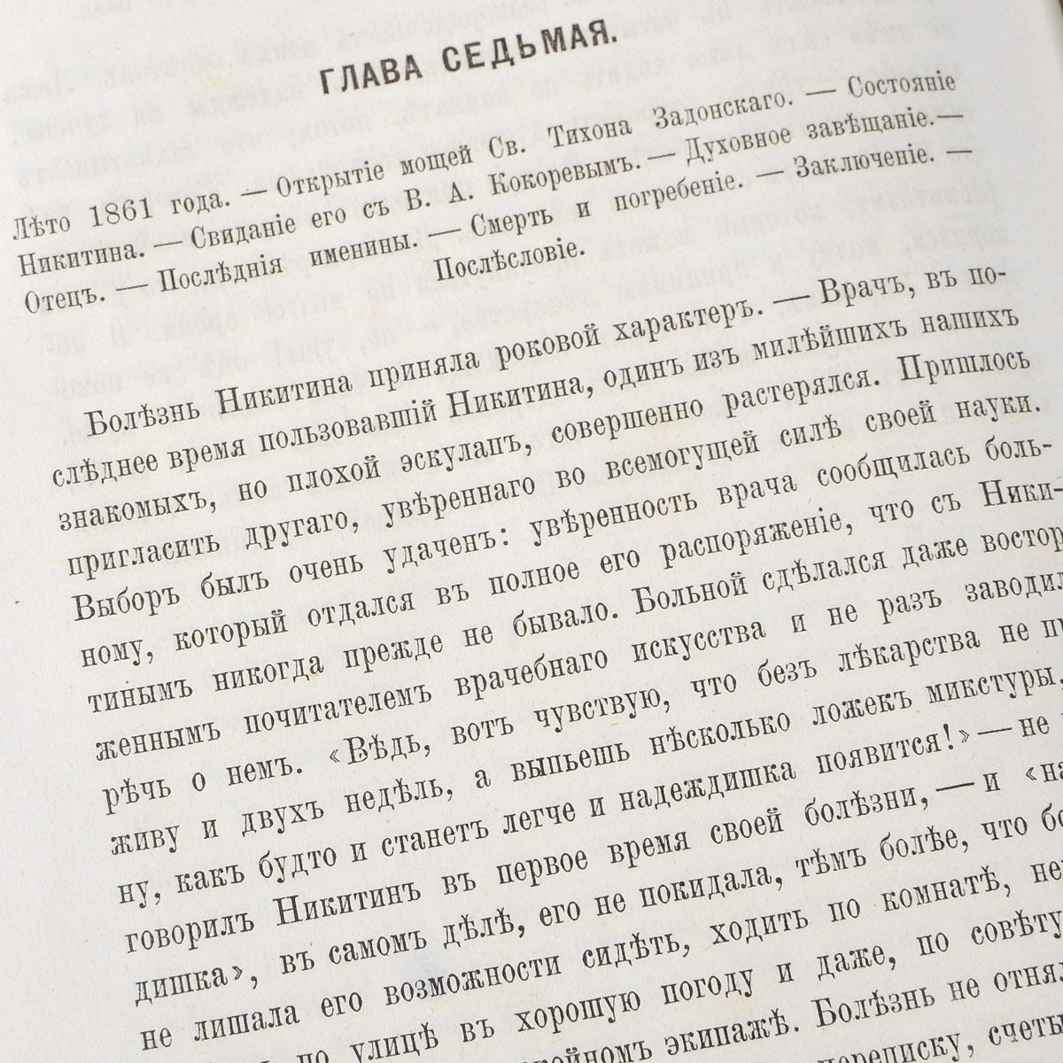 Сочинения И. С. Никитина. В 2 томах (комплект из 2 книг)