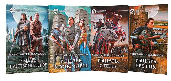 "Цикл ""Рыцарь"" (комплект из 4 книг)"