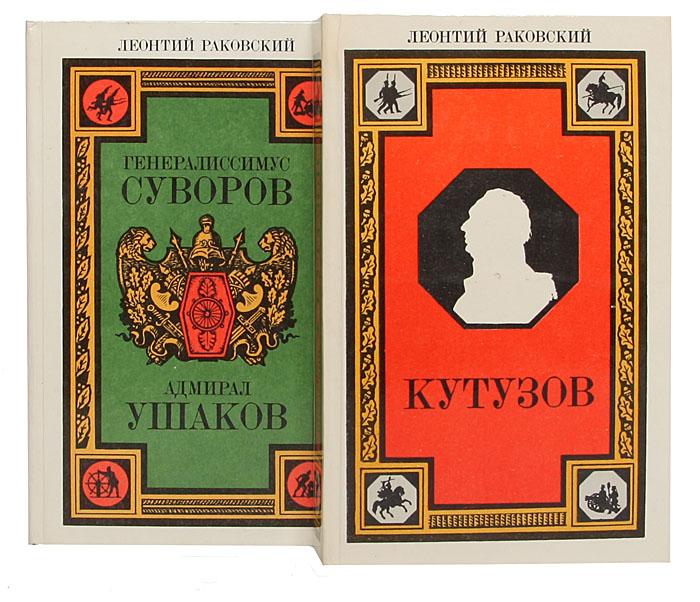 Леонтий Раковский. Суворов. Кутузов (комплект из 2 книг)
