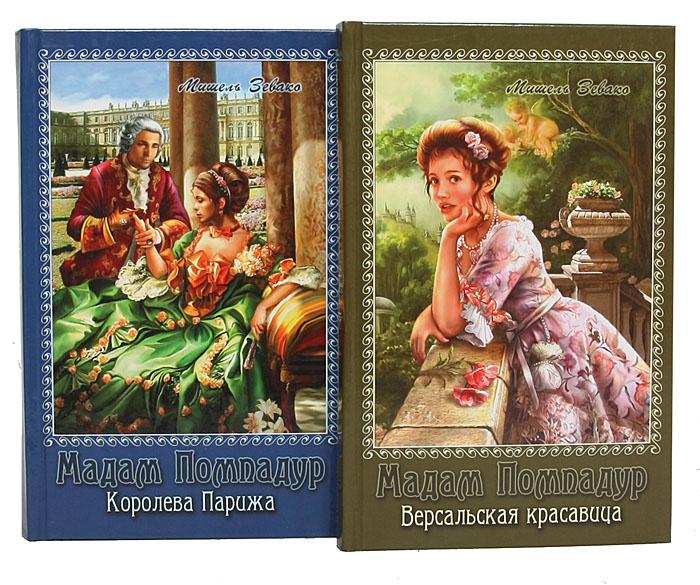Мадам Помпадур (комплект из 2 книг)