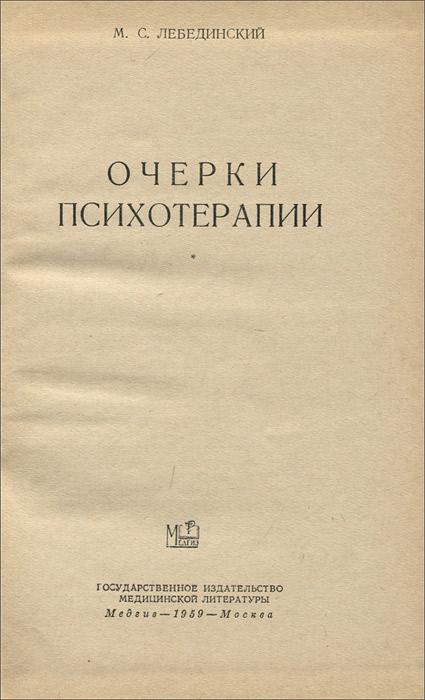 Очерки психотерапии