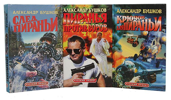 """Цикл """"Пиранья"""" (комплект из 11 книг)"""