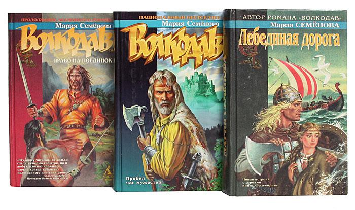 Мария Семенова (комплект из 9 книг)