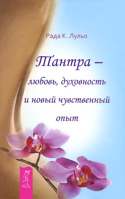 Тантра, переданная шепотом. Тантра - любовь... (комплект из 2 книг)
