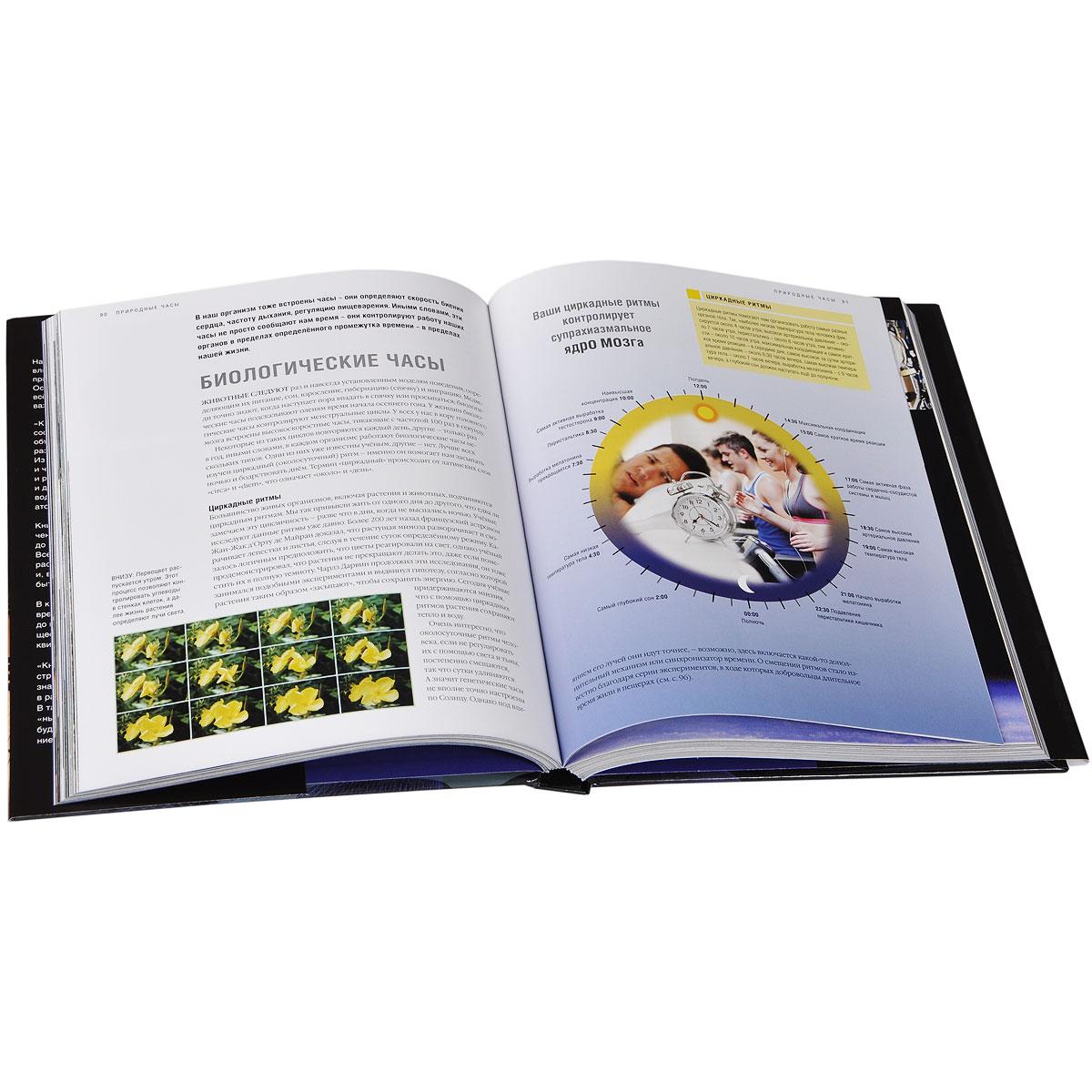 Книга о времени
