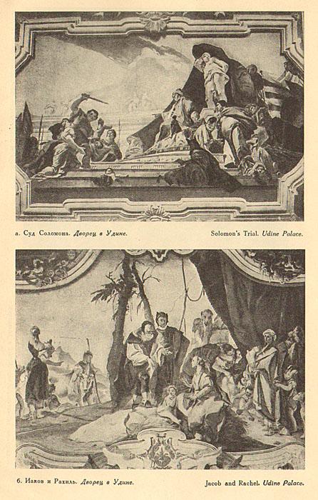Картины Тьеполо из дворца Дольфино в Эрмитаже