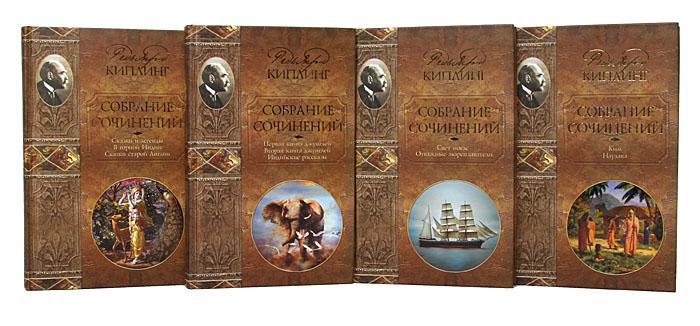 Редьярд Киплинг. Собрание сочинений в 4 томах (комплект)