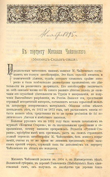 Записки М. С. Чайковского (Садык-Паши)