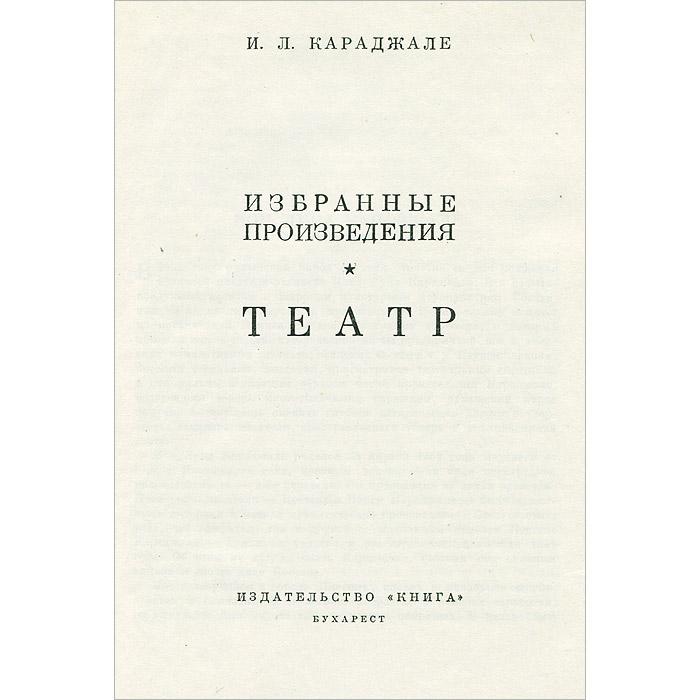 И. Л. Караджале. Избранные произведения. Театр