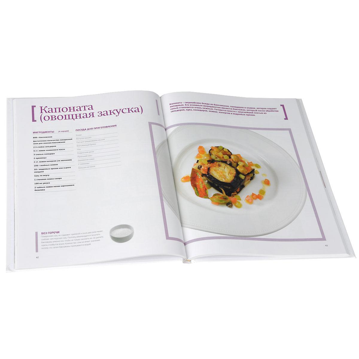 Кулинарные шедевры народов мира. В 20 томах. Том 5. Кухня Средиземноморья