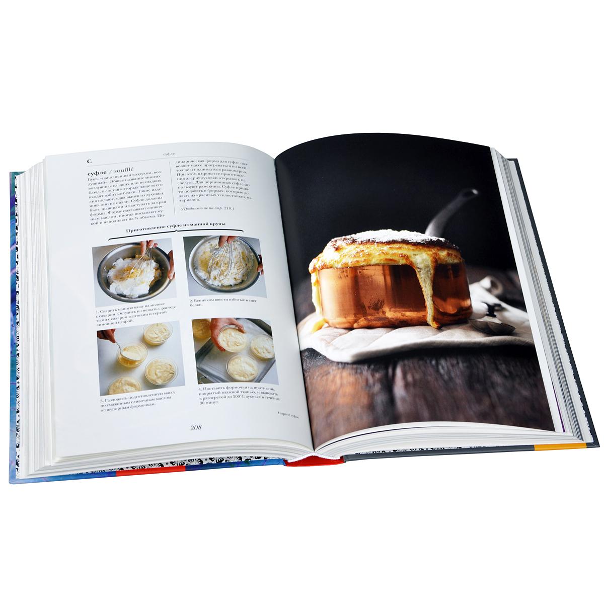 Гастрономическая энциклопедия Ларусс. В 14 томах. Том 12