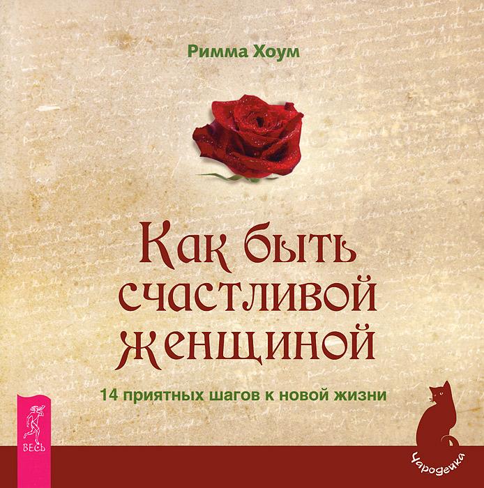 Для себя любимой. Как быть счастливой женщиной (комплект из 2 книг)