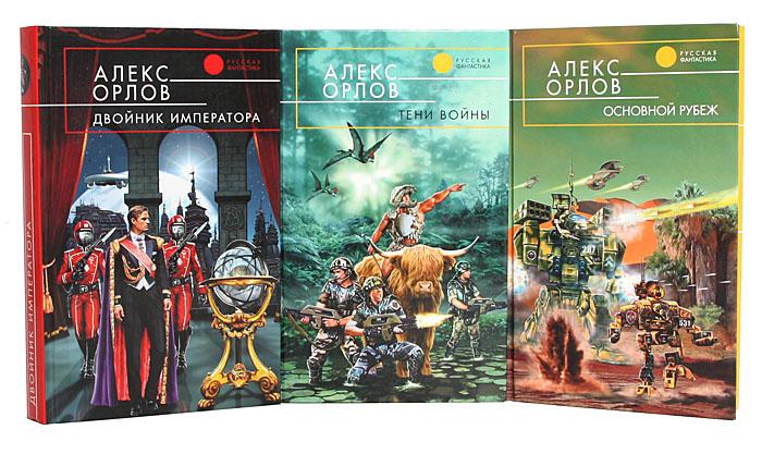 Алекс Орлов (комплект из 7 книг)
