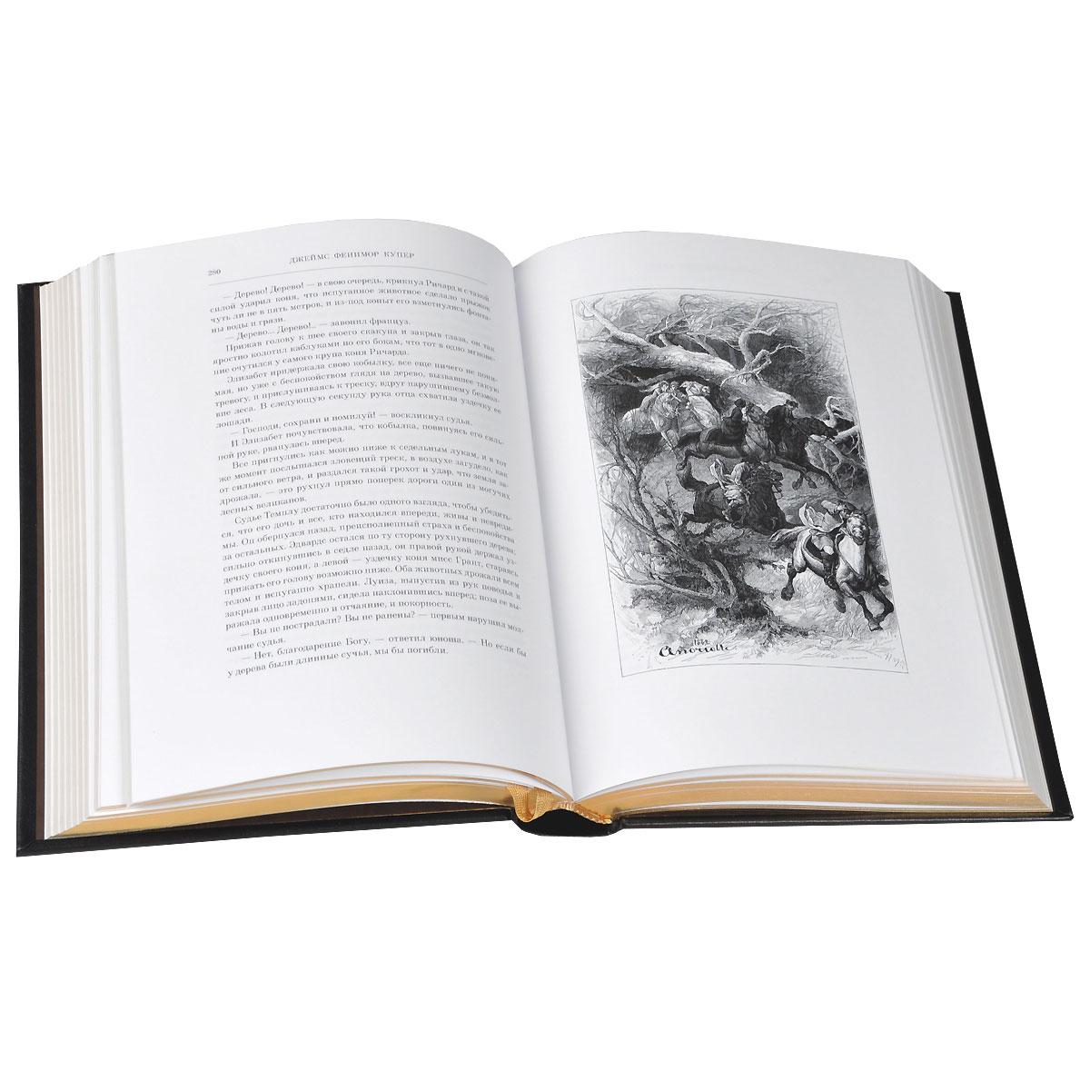Пионеры, или У истоков Саскуиханны. Номерованный экземпляр № 24 (подарочное издание)