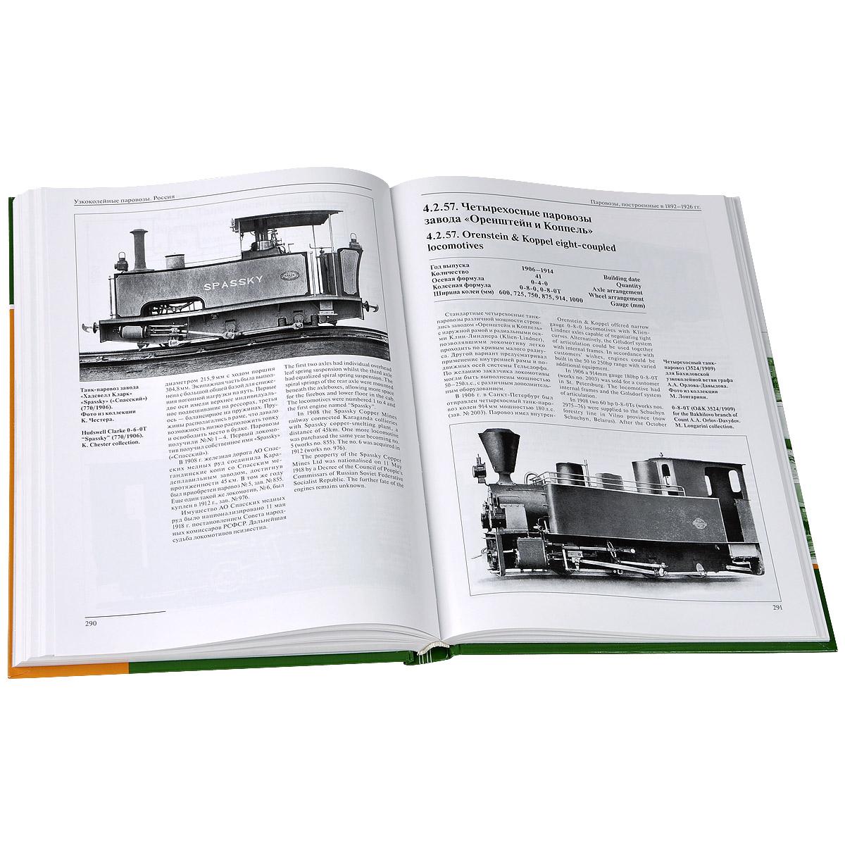 Узкоколейные паровозы. Россия. В 2 томах. Том 1 / Narrow Gauge Steam Locomotives: Russia