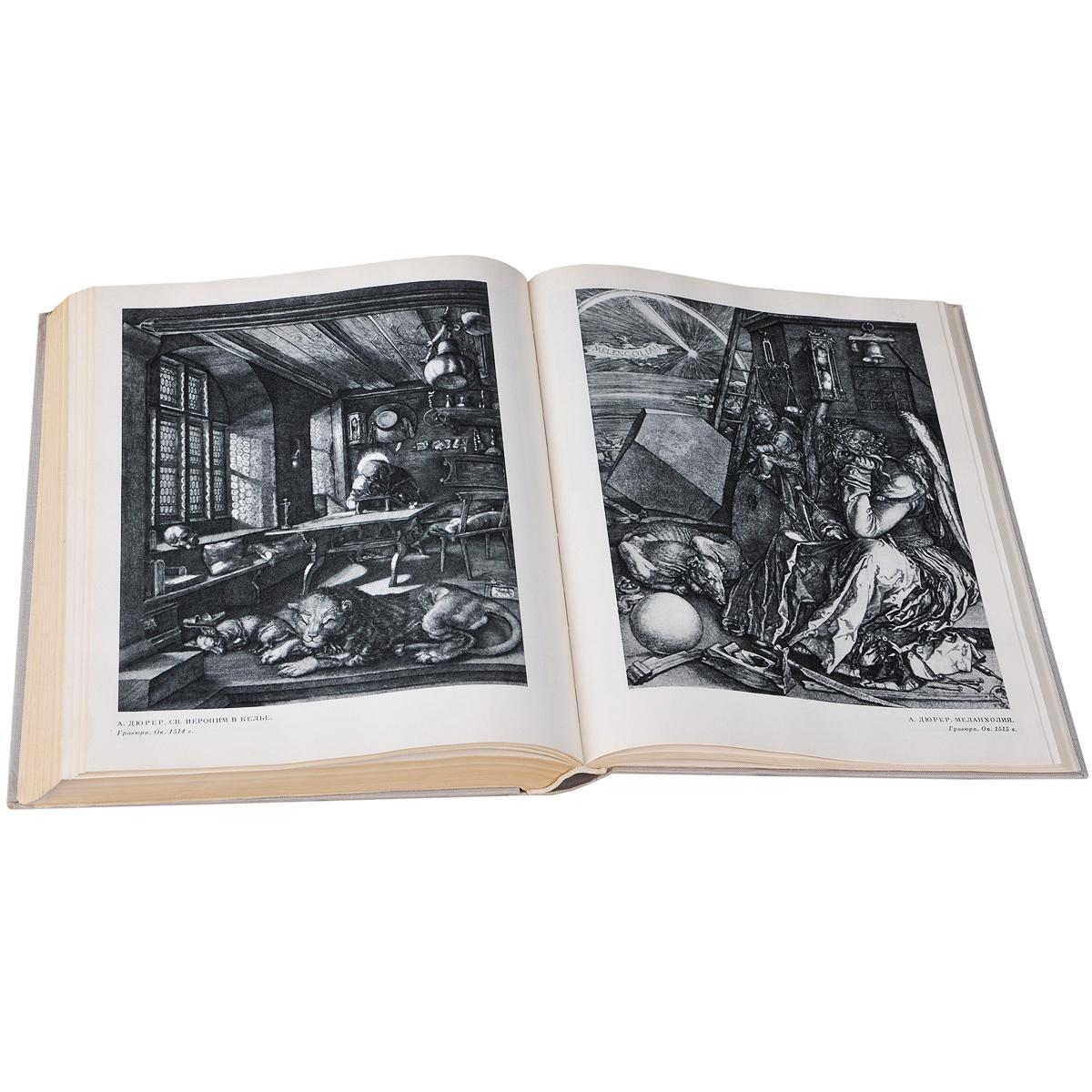 Искусство. Хрестоматия. Книга для чтения