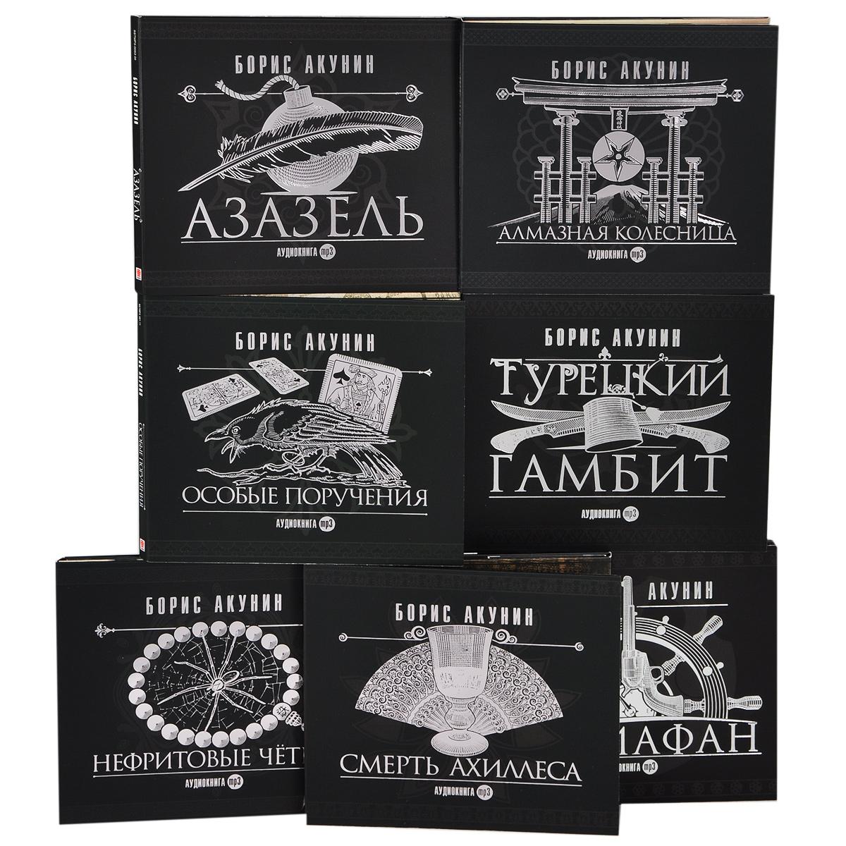 Приключения Эраста Фандорина (комплект из 13 аудиокниг MP3 на 14 CD)