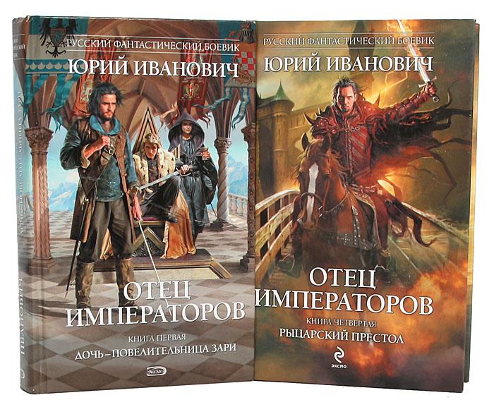 Отец императоров (комплект из 6 книг)