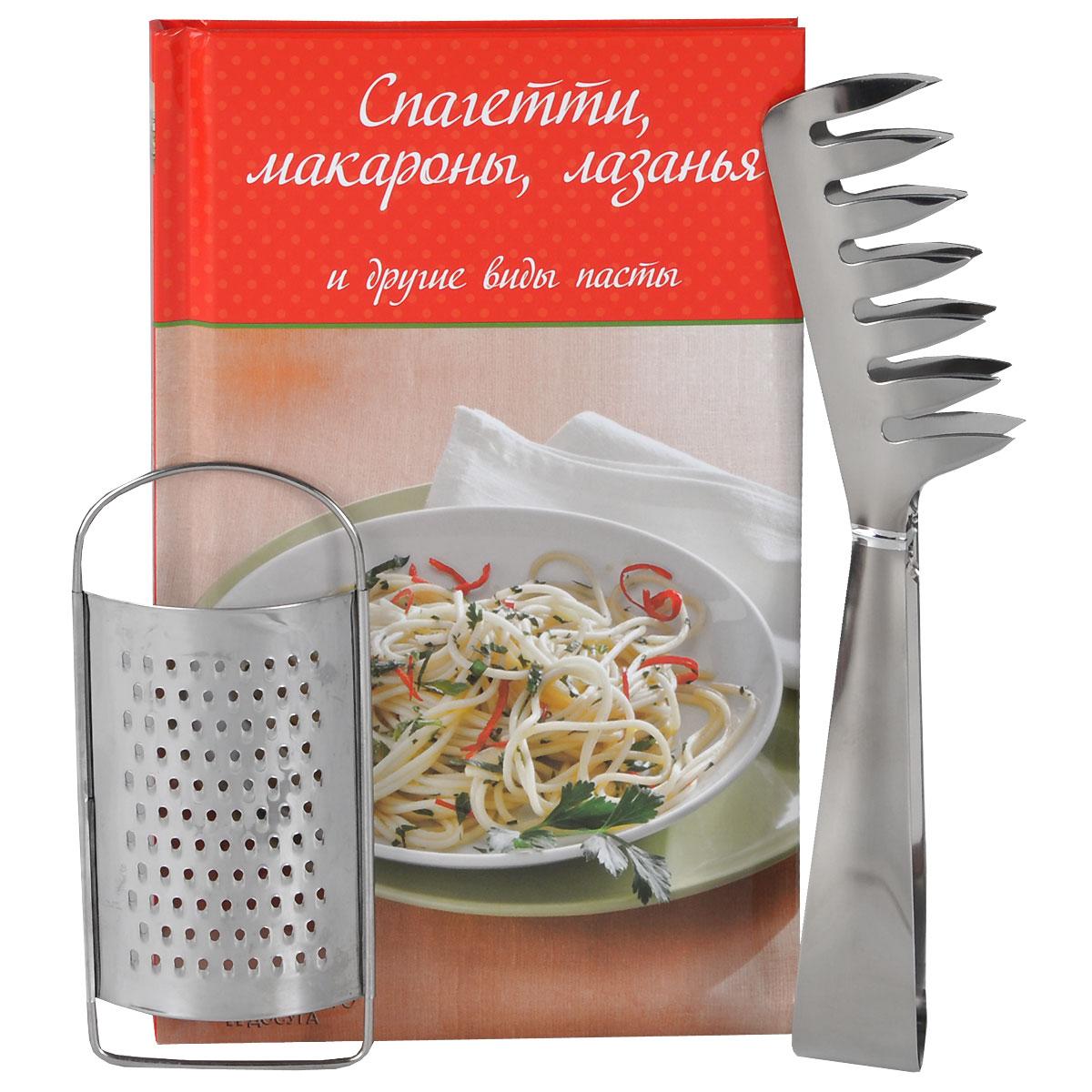 Спагетти, макароны, лазанья и другие виды пасты (+ терка для сыра и щипцы для спагетти)