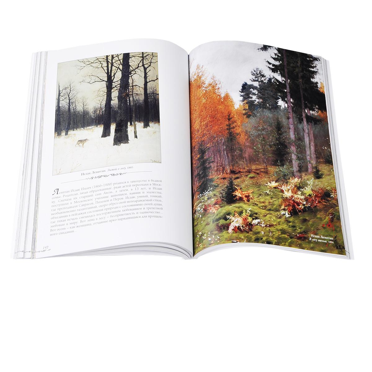 Русский лес (подарочное издание)