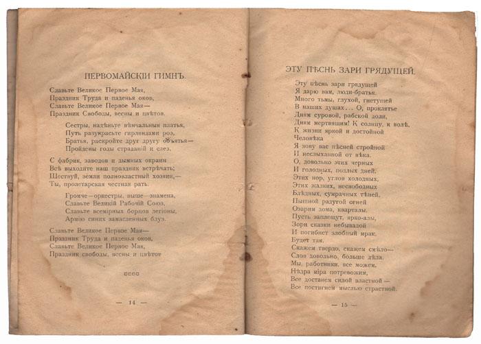 Владимир Кириллов. Стихотворения. 1914-1918