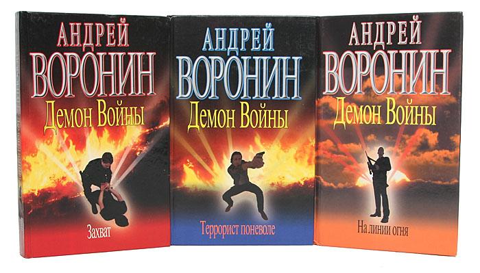 Демон войны (комплект из 4 книг)
