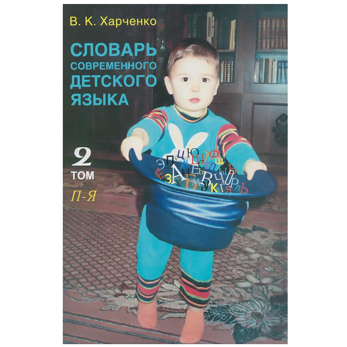 Словарь современного детского языка. В 2 томах (комплект из 2 книг)
