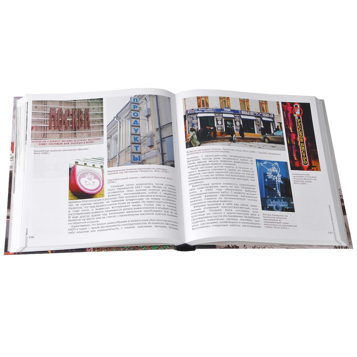 Наружная реклама Москвы. История, типология, документы