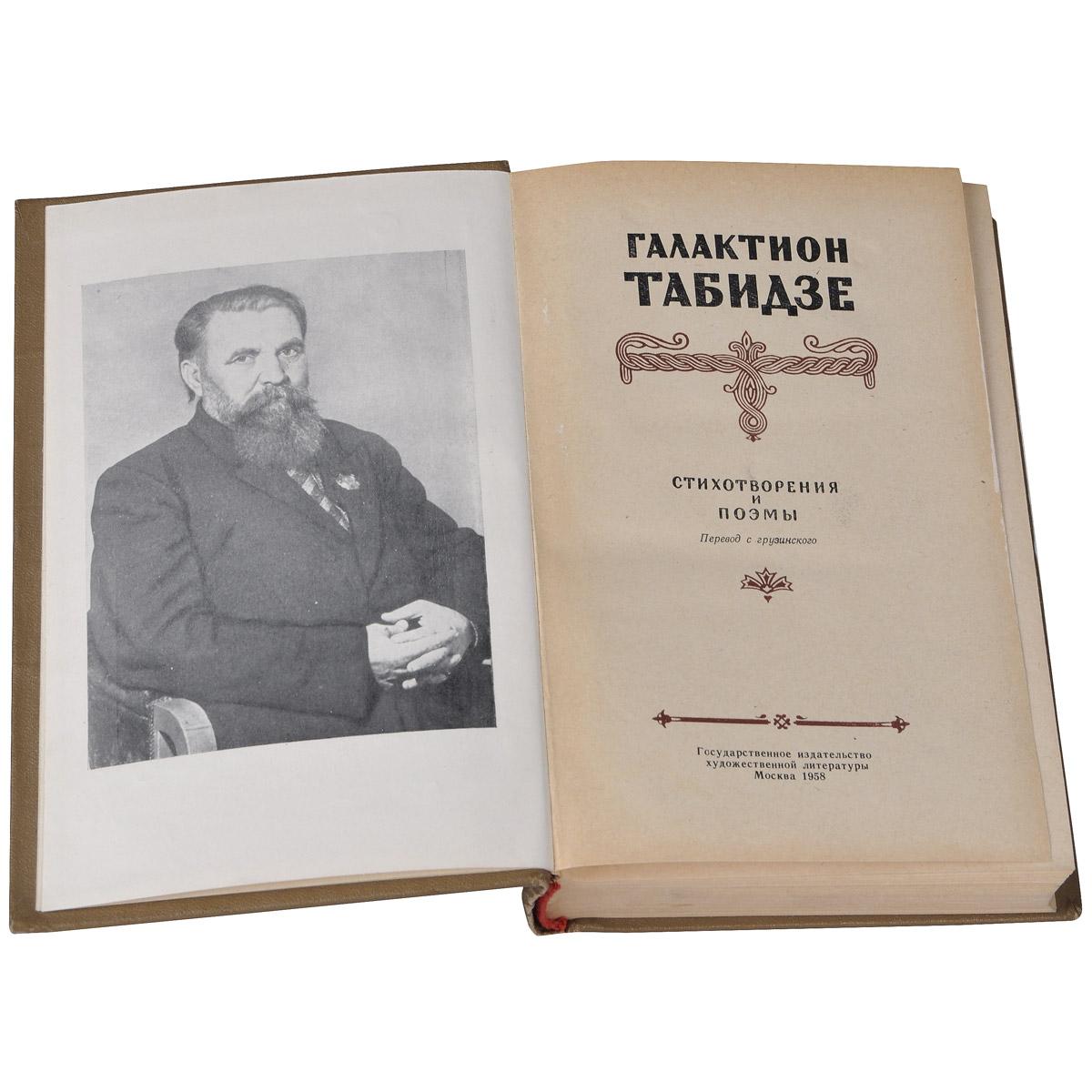 Стих галактиона табидзе на грузинском