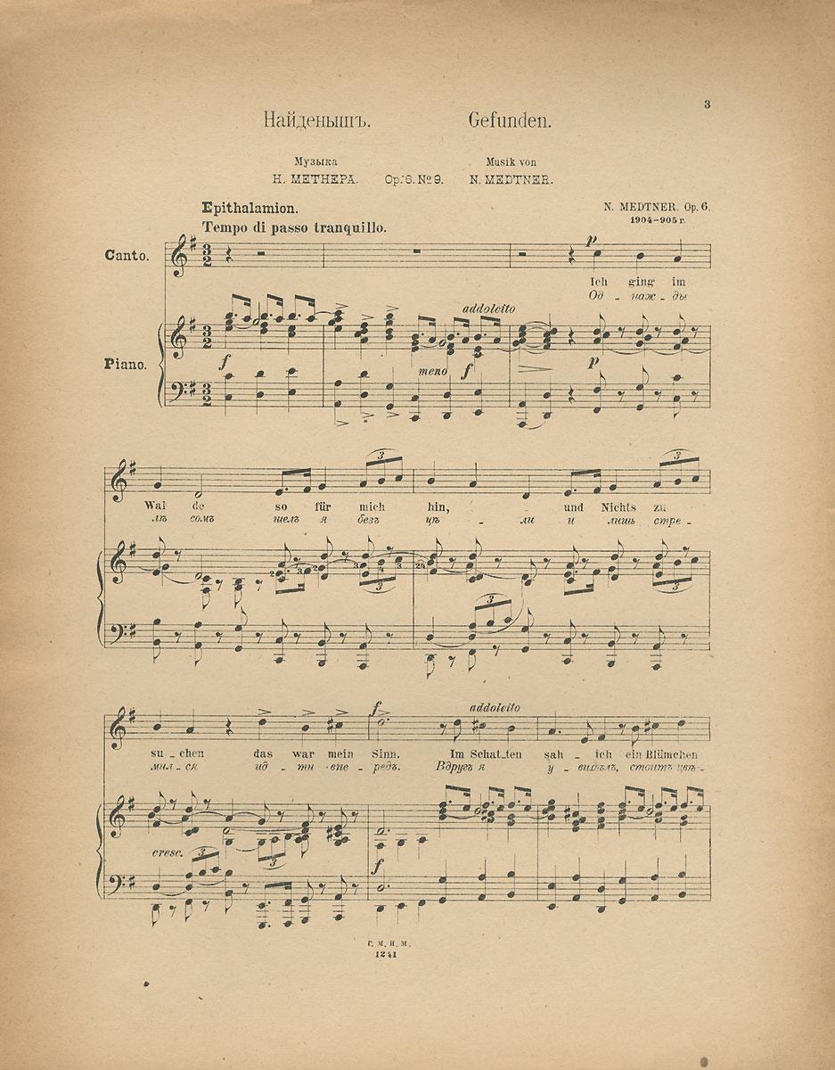 Метнер. 9 песен Гете. Эпиаталама. Для голоса и фортепиано
