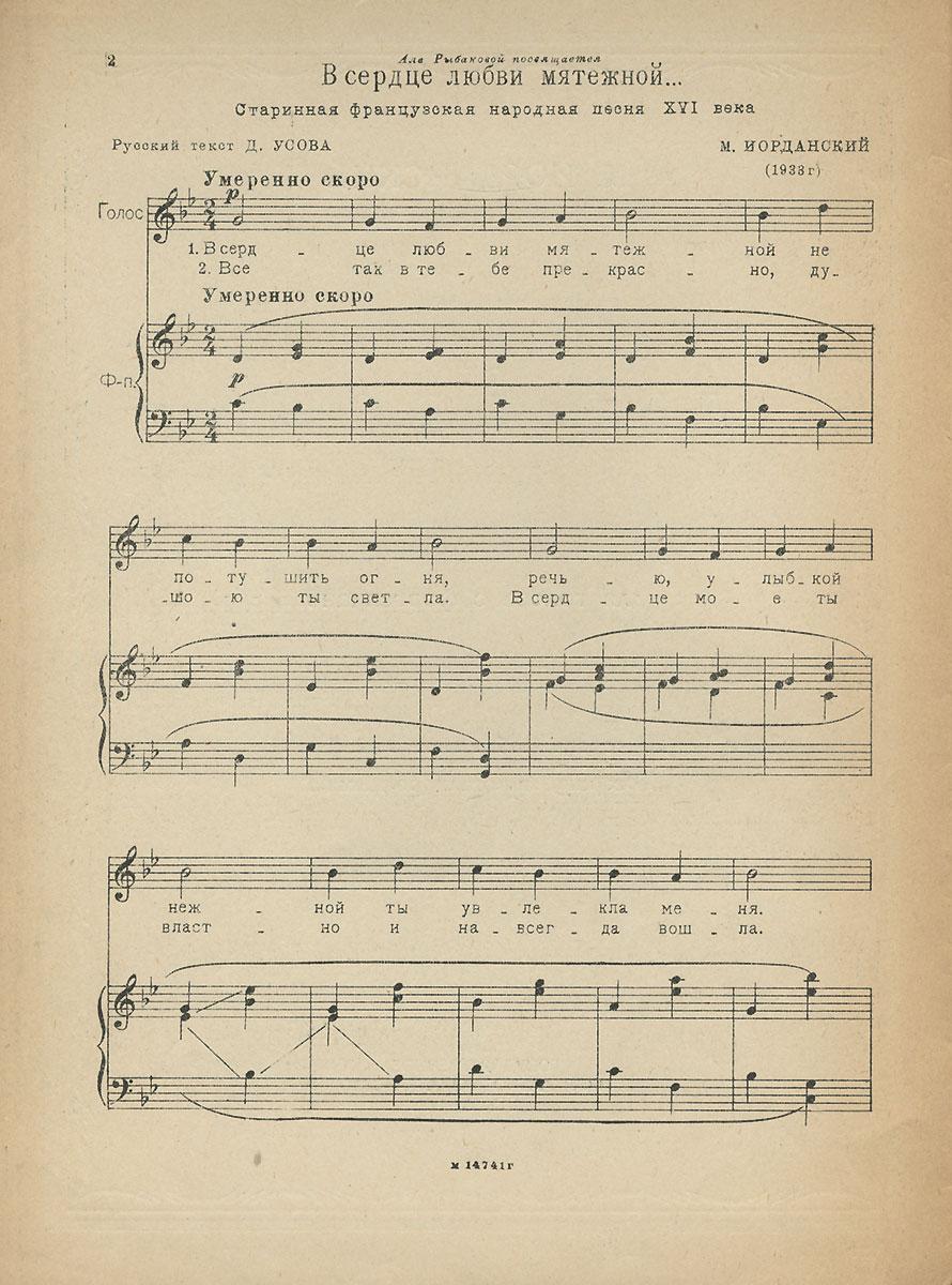 Иорданский. Две песни для голоса с фортепиано