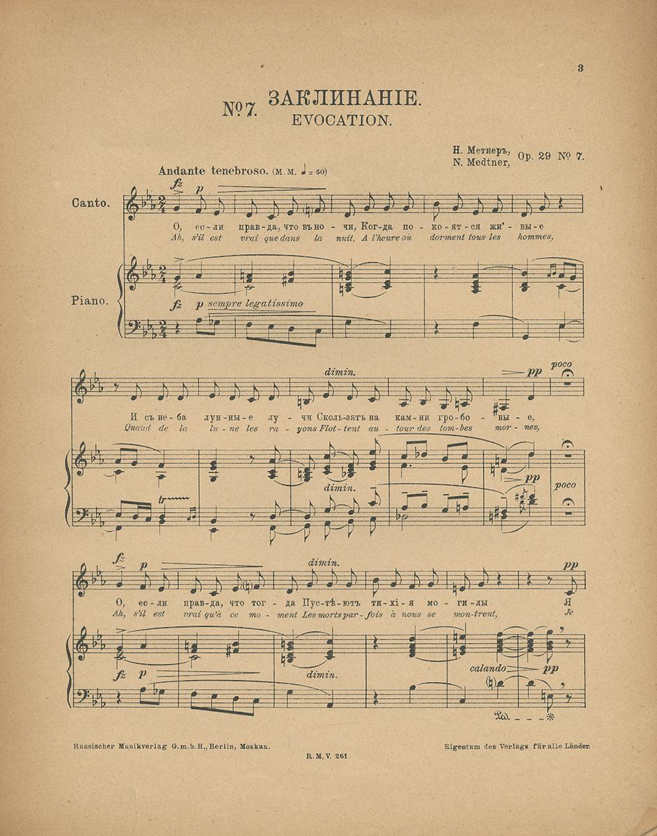 Medtner: Sept poemes de Pouchkine pour chant et piano: Evocation (����������)