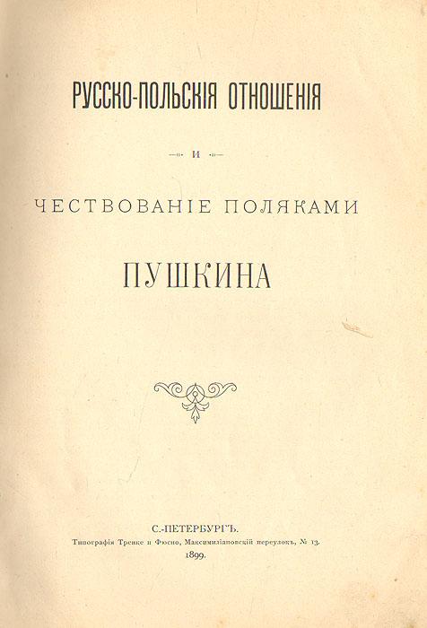 Русско-Польские отношения и чествование поляками Пушкина