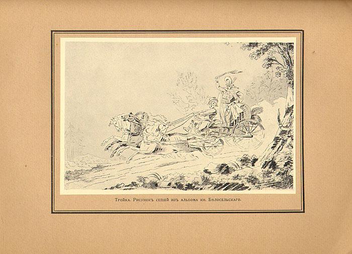 Московский Аполлон. Альбом князя А. М. Белосельского. 1752 - 1809