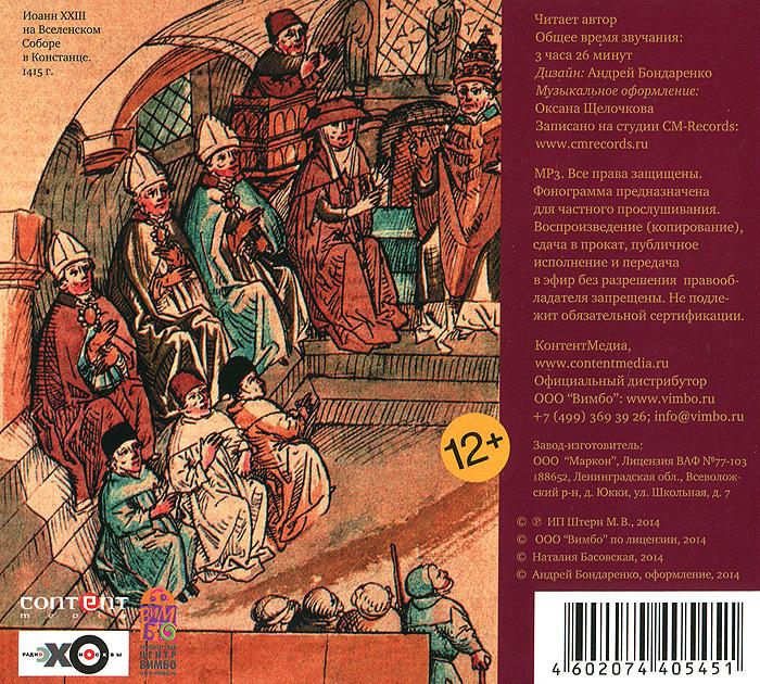 Римские папы (аудиокнига МР3)