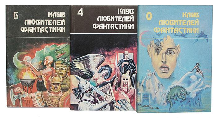 """Серия """"Клуб любителей фантастики"""" (комплект из 9 книг)"""