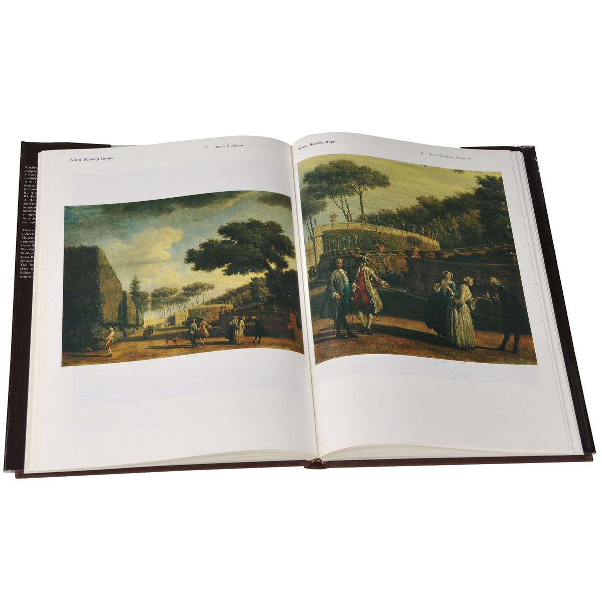 Французская живопись. XVI - первая половина XIX века