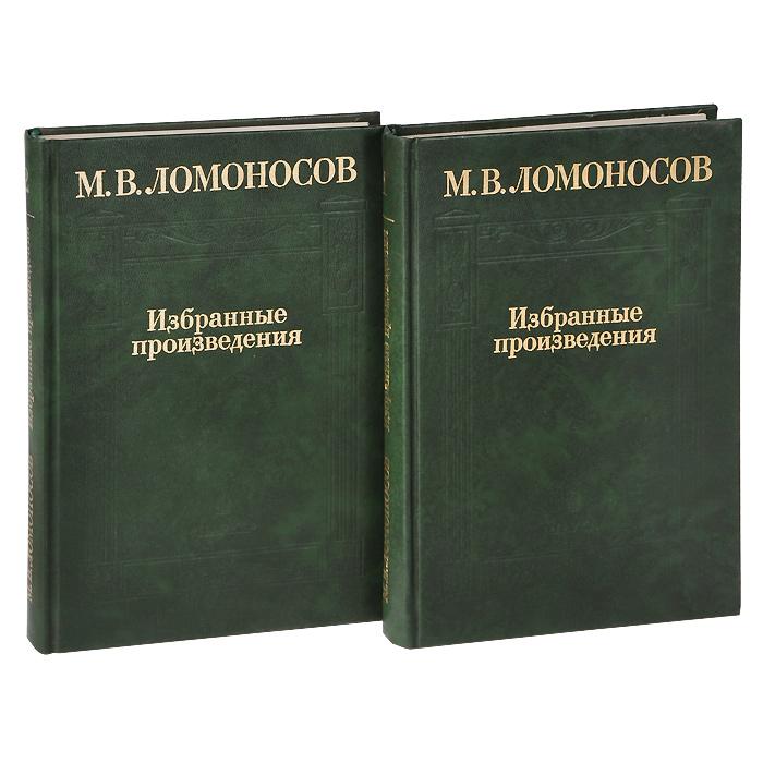 М. В. Ломоносов. Избранные произведения (комплект из 2 книг)
