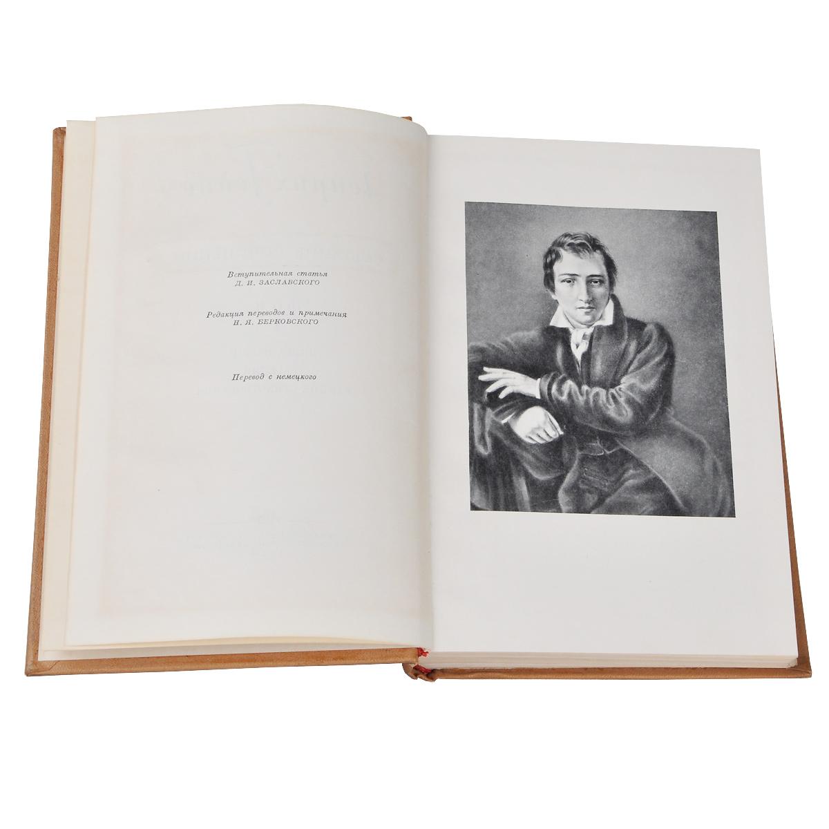 Генрих Гейне. Собрание сочинений (комплект из 10 книг)