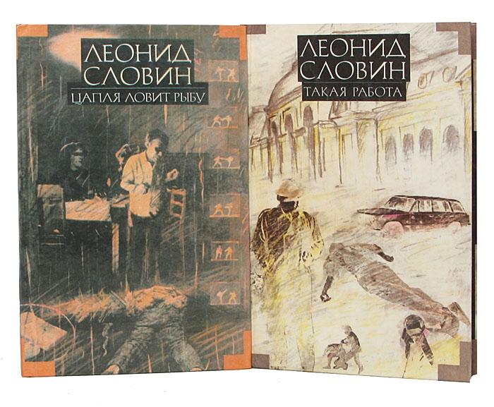 Леонид Словин (комплект из 8 книг)