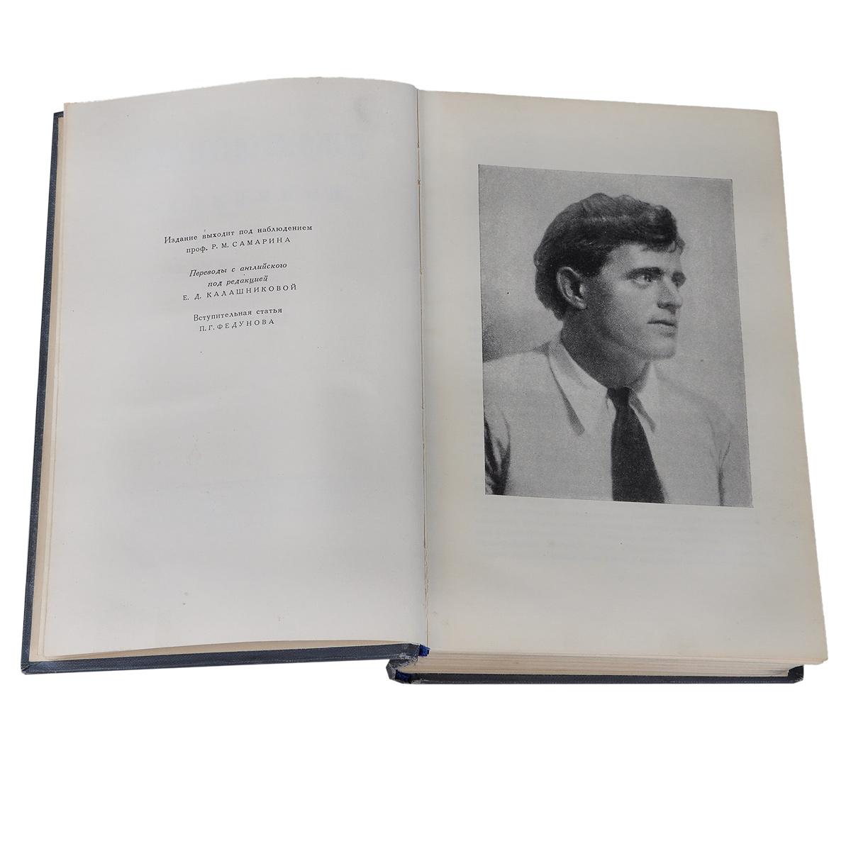 Джек Лондон. Собрание сочинений (комплект из 7 книг)