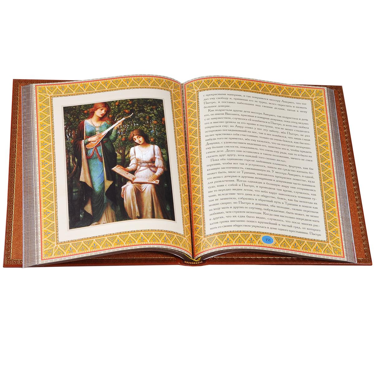 Декамерон. Избранные новеллы (подарочное издание)