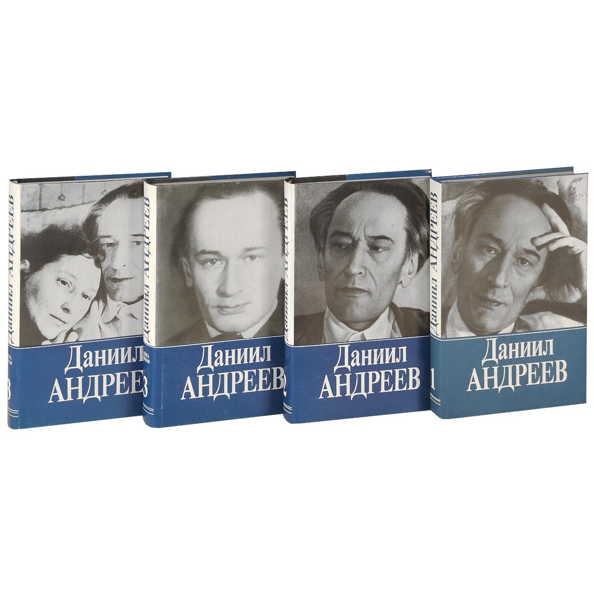 Даниил Андреев. Собрание сочинений в 3 томах (комплект из 4 книг)