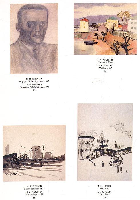 Государственный Русский музей. Отчет. 2002