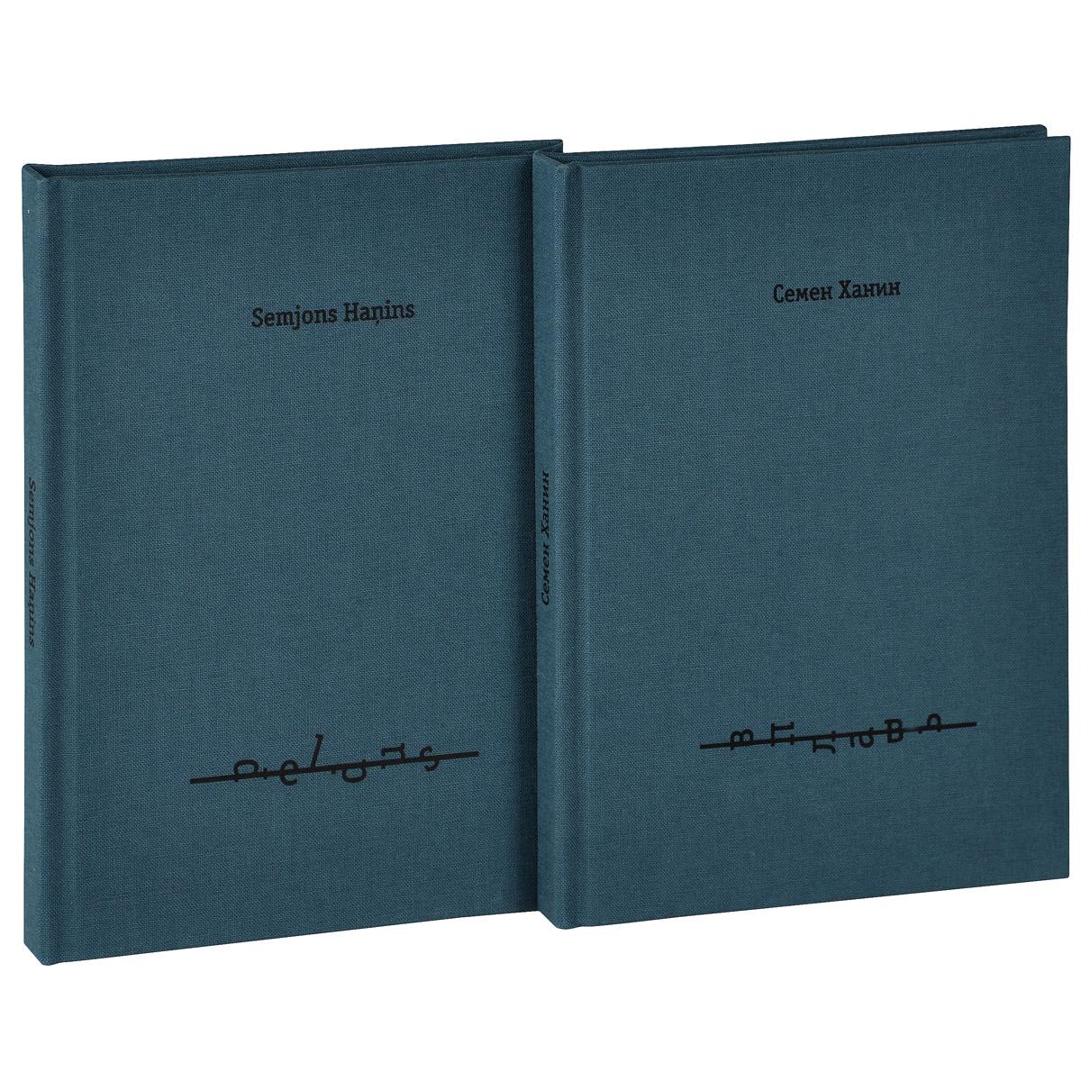 Вплавь / Peldus (комплект из 2 книг)