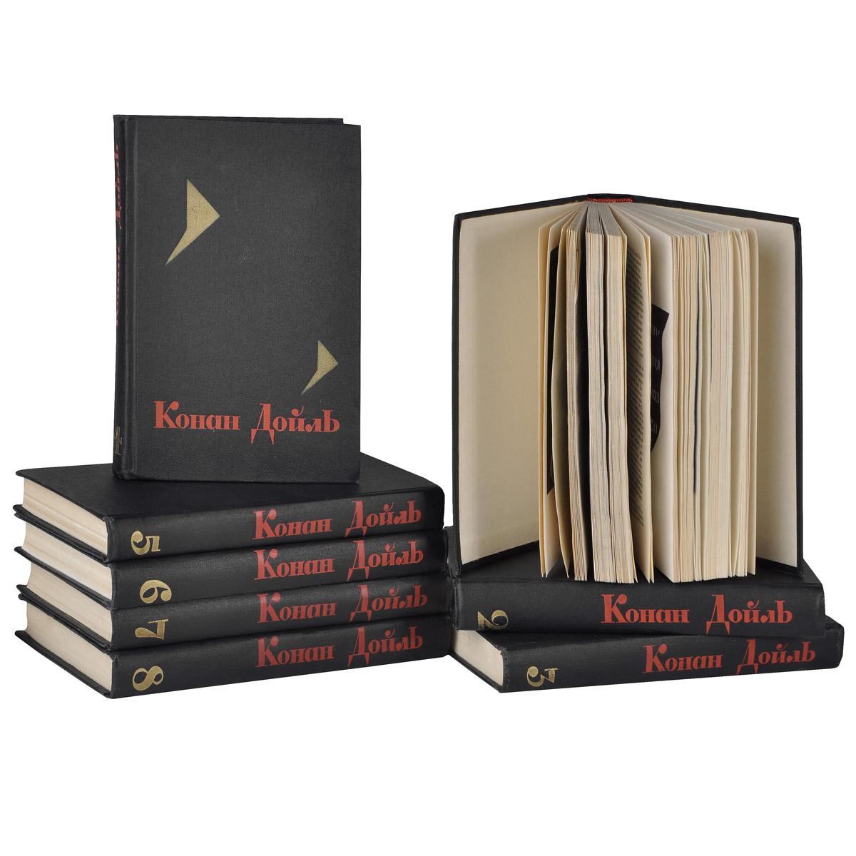 Конан Дойль. Собрание сочинений (комплект из 8 книг)