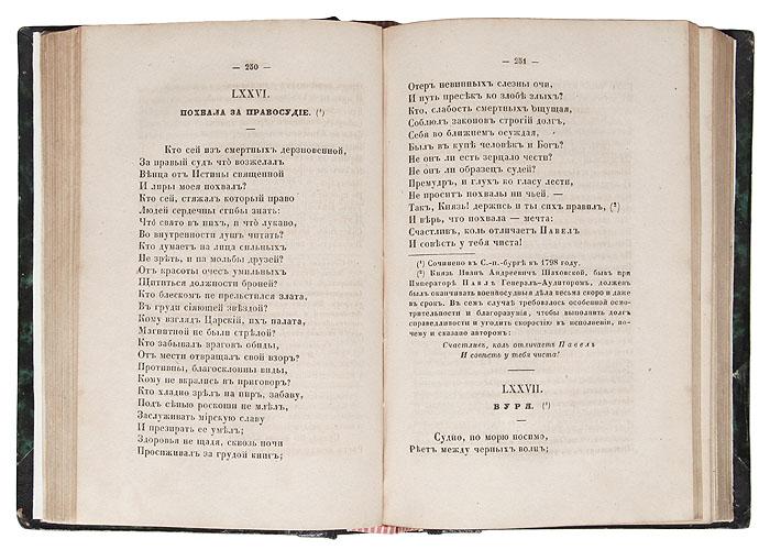 Сочинения Державина (комплект из 2 книг)