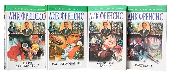 "Серия ""Классика детектива"" (комплект из 5 книг)"